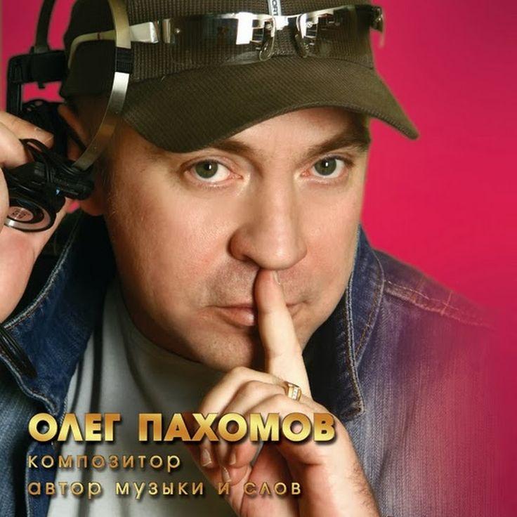 Олег пахомов все песни скачать одним файлом