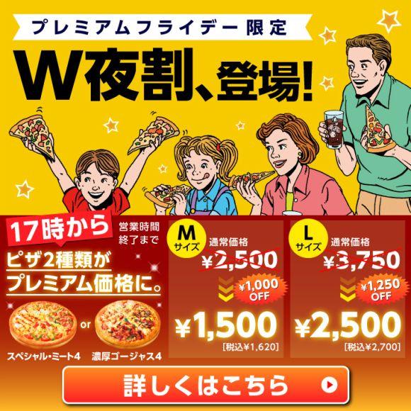 【社畜の味方】4月28日のプレミアムフライデーはピザで決まりっ!! ピザハットがオトクな「W夜割」キャンペーンをやるよ!   Pouch[ポーチ]