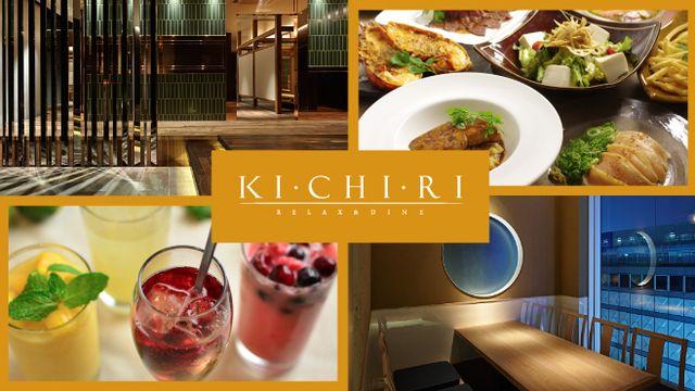 KICHIRI 新宿 WEST  - メイン写真: