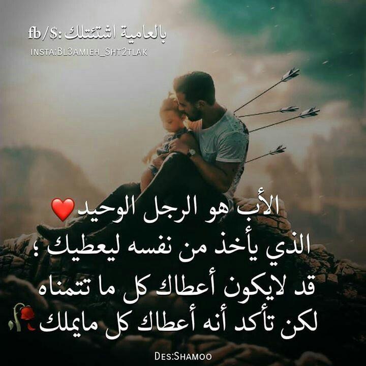 Pin By زنـ ـہو بـ ـہة آمـ ـہو رة On رمـ ـہزيآتـ ـہ مـ ـہكـ ـہتـ ـہو بـ ـہ عـ ـہليهـ ـہآ Arabic Love Quotes Love Quotes Quotes