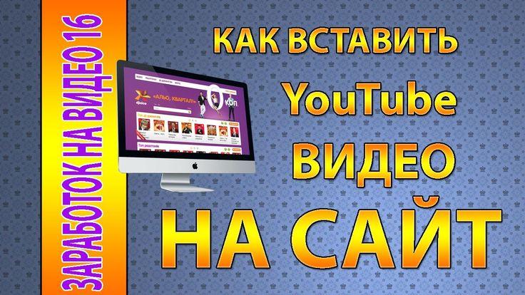 Как вставить youtube видео на сайт