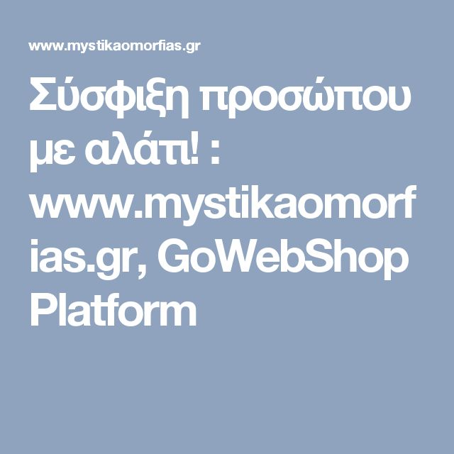 Σύσφιξη προσώπου με αλάτι! : www.mystikaomorfias.gr, GoWebShop Platform