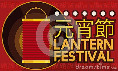 Banner in flat style with traditional Chinese folded lantern in flat style with red background and geometric pattern commemorating Lantern Festival written in traditional Chinese, also called Yuanxiao Festival.