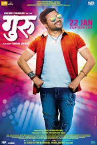 Marathi Movie Guru (गुरू ) Ankush Chaudhari, Urmila Kanetkar Kothare