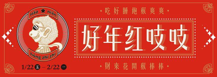 2016春節/好年紅吱吱 on Behance