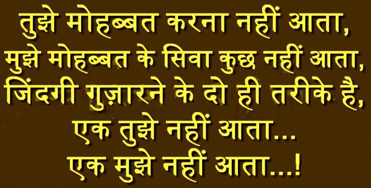 Shayari Hi Shayari: Hindi Kiss Shayari For Boyfriend | Love SMS