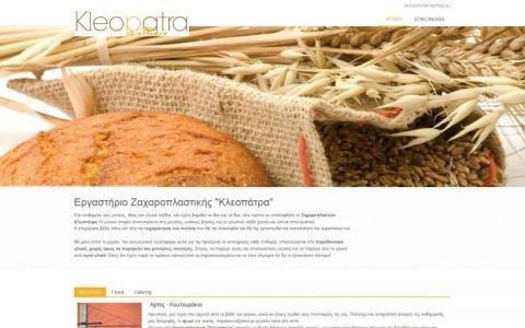 Σχεδιασμός & Κατασκευή εταιρικής ιστοσελίδας για το ζαχαροπλαστείο Kleopatra Pastries.