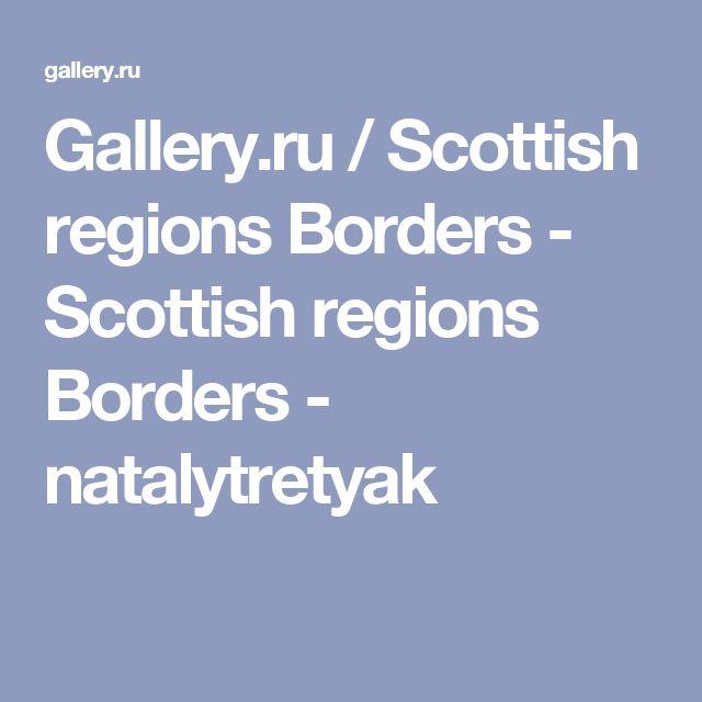 Gallery.ru / Scottish regions Borders - Scottish regions Borders - natalytretyak