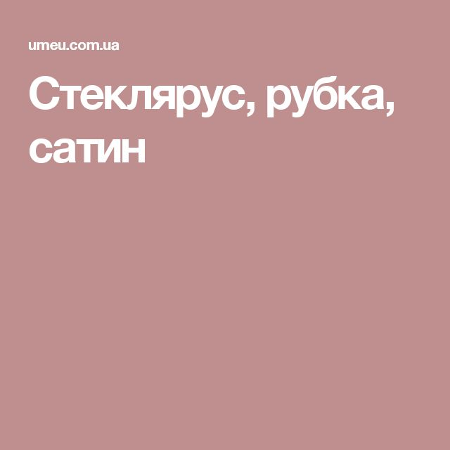 Стеклярус, рубка, сатин