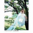 佼享第二十一樂章─郭靜【在樹上唱歌】 - 達人聽音樂 - KKBOX