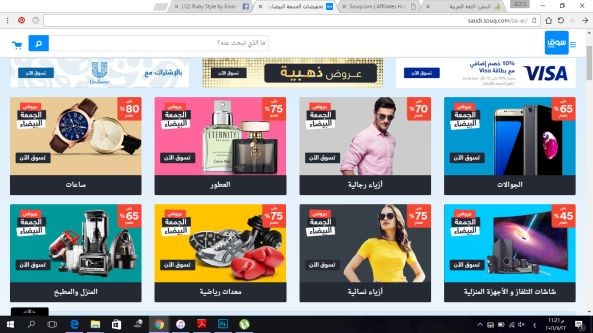 Souq com White friday offers تخفيضات موقع سوق