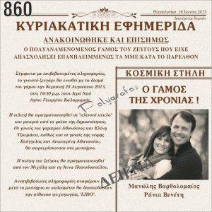 prosklhthria-gamou-efhmerida-eksofyllo-860