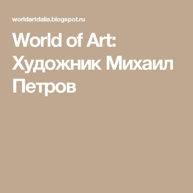 World of Art: Художник Михаил Петров
