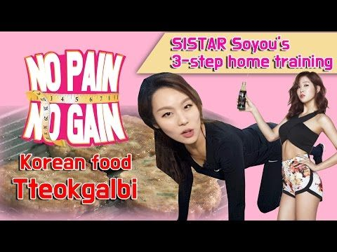 [KSTYLE TV] No pain No gain | SISTAR Soyou's home training - YouTube