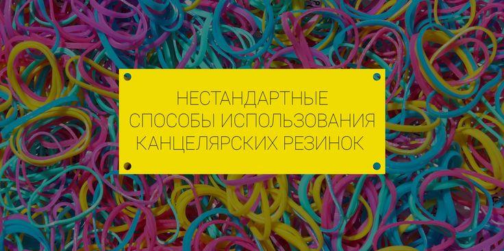 Для чего применить канцелярские резинки, кроме упаковки денег - http://lifehacker.ru/2015/03/26/15-lajfhakov-s-rezinkami/