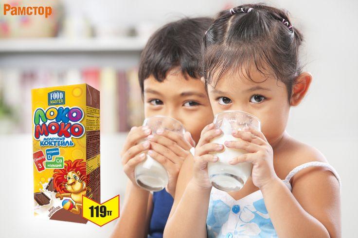 Совершая покупки, не забудьте положить в свою корзину несколько молочных коктейлей Локо-Моко. Ваши детки обязательно оценят такой сюрприз.  Локо-Моко молочный коктейль 2% 200 гр по цене 119 тенге (Акция действует в г.Атырау, в г.Актау и в г.Уральск)  #молочный #коктейль #дети #покупка #сюрприз #молоко #казахстан #рамстор #ramstore #kazakhstan #astana #almaty #локомоко