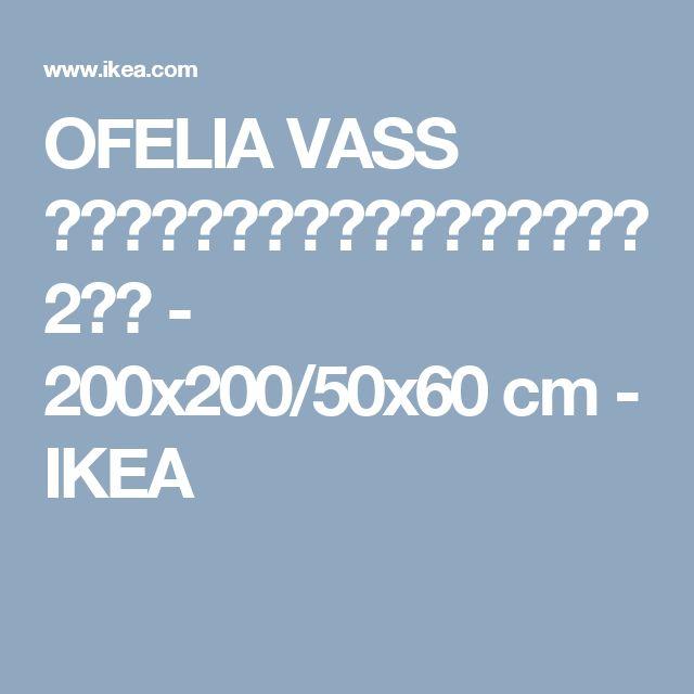 OFELIA VASS 掛け布団カバー&枕カバー(枕カバー2枚) - 200x200/50x60 cm - IKEA