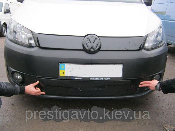 Зимняя накладка на решетку радиатора Volkswagen Caddy (2010-2014) низ - Автозапчасти - ВсеСделки