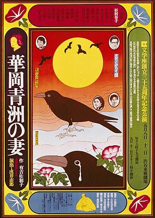 25+ best ideas about Japanese poster design on Pinterest ...