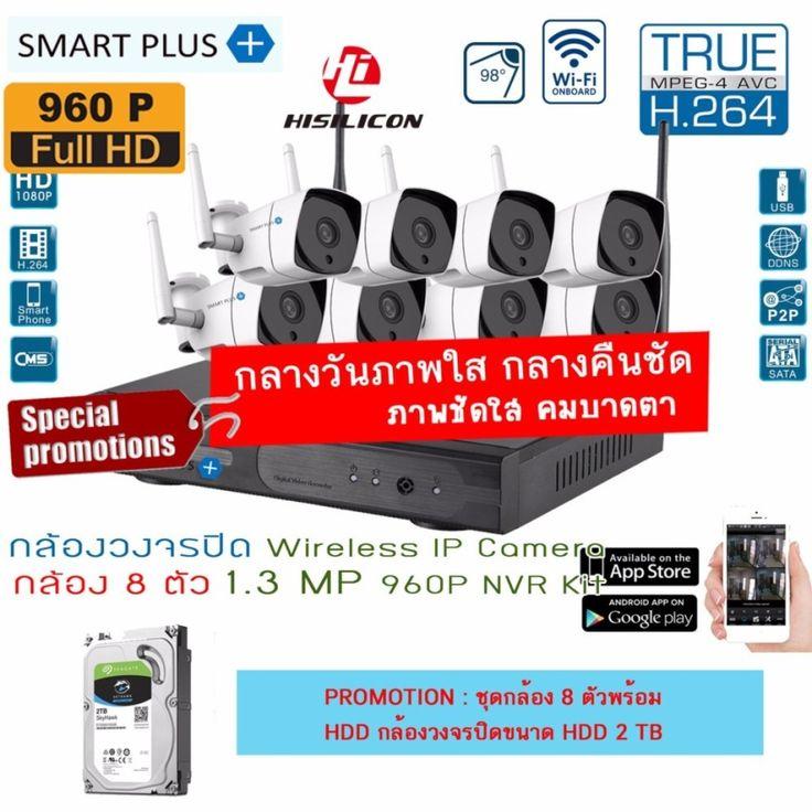 รีวิว สินค้า SMART PLUS + กล้องวงจรปิด Wireless IP Camera 8 กล้อง 1.3MP 960p + HDD 2 TB ฮาร์ดดิสก์กล้อง เลนส์ กว้างสุดในตลาด พร้อม NVR kit ไร้สาย ไม่ต้องเดินสาย ติดตั้งได้เอง ★ คุ้มค่าเมื่อซื้อ SMART PLUS   กล้องวงจรปิด Wireless IP Camera 8 กล้อง 1.3MP 960p   HDD 2 TB ฮาร์ดดิสก์กล้อง เลนส์ กว้ เช็คราคาได้ที่นี่ | shopSMART PLUS   กล้องวงจรปิด Wireless IP Camera 8 กล้อง 1.3MP 960p   HDD 2 TB ฮาร์ดดิสก์กล้อง เลนส์ กว้างสุดในตลาด พร้อม NVR kit ไร้สาย ไม่ต้องเดินสาย ติดตั้งได้เอง…