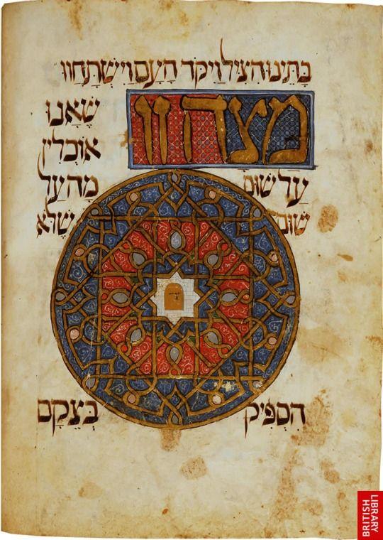 Golden Haggadah Golden Haggadah - Folio 44v. Drawing of a Matzah in Arabic style.