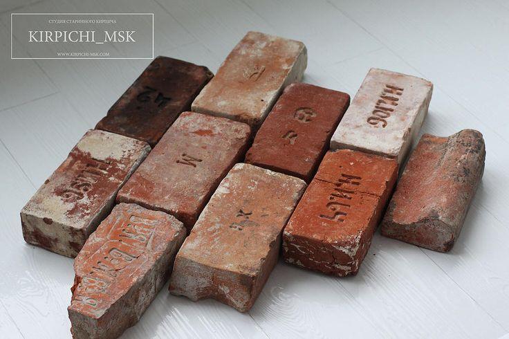 Мы получаем истинное удовольствие от работы со старинным кирпичом, потому что это настоящий шедевр. И конечно, московский старый кирпич занимает особое место в нашем сердце. #oldbrick #brickdesign #oldbrickdesign #старинныйкирпич #кирпичсклеймом #старыйкирпич