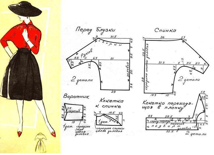 50s classic silhouette: blouse, full skirt.