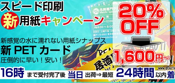 tokyo_meishi21  【PETカード印刷】スピードPETカード印刷16時まで受付完了後、 即日発送、最短24時間以内着。PETカード印刷業界NO1スピードと激安価格!送料無料! 優れた耐久性、耐水性で、水性ボールペンでの筆記も可能なのでビジネス名刺から 診察券、ギフトカード、メンバーズカードなどに最適。全て税込価格。  https://www.meishi21.jp/OrderInfo?viewName=DigitalPETcard  #カード #PETカード印刷 #tokyo_meishi21 #プラスチックカード #プラスチックカード激安 #診察券 #名刺印刷 #ショップカード #名刺デザイン #名刺 #ラベル #サンキュー カード #シール #ハンドメイド #グラフィックデザイン #desing #ミンネ #tetote #オリジナルカード #japan #雑貨