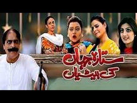 Sitara Jahan Ki Betyian Drama Serial GEO TV - Pak Drama Scene