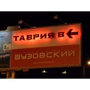 #вывеска #наружная #реклама #Одесса  Объмные буквы с подсветкой для борда 6х3 Таврия В