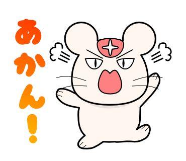 07元気な関西弁ハムスターのじゅうべいです。 日常会話につかってね。 These are Kansai dialect hamster Jubei stickers. Please love him.