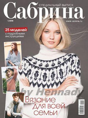 Сабрина 2018 01 Спецвыпуск для всей семьи Http://knits4kids.com/ru/collection Ru/library Ru/album View/?aid=54286