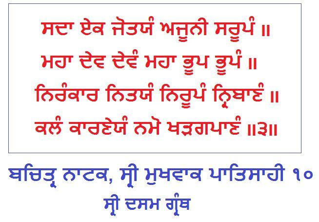 Dasam Granth Quotes