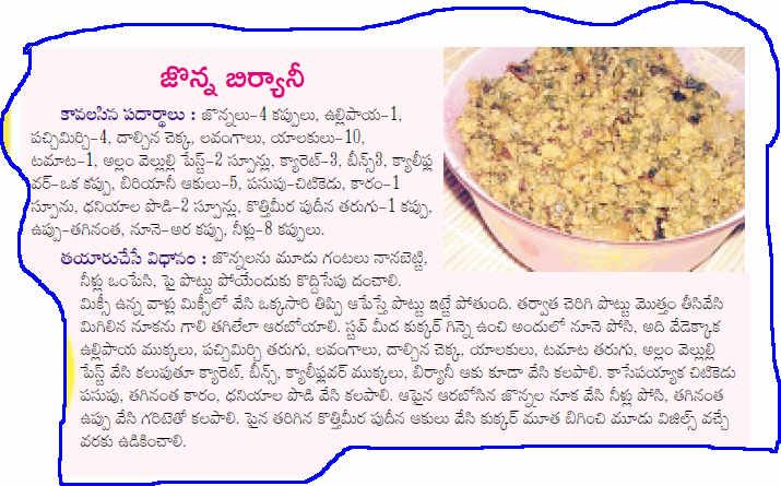 All Telangana Recipes: SANKRANTHI FESTIVAL SPECIAL ITEM - GRAINS BIRYANI ...
