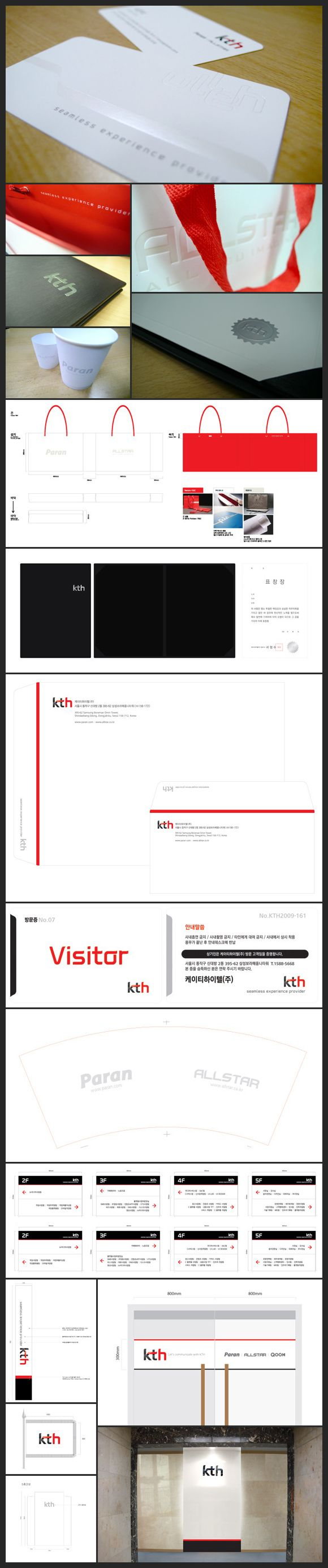 KTH Brand Application Design