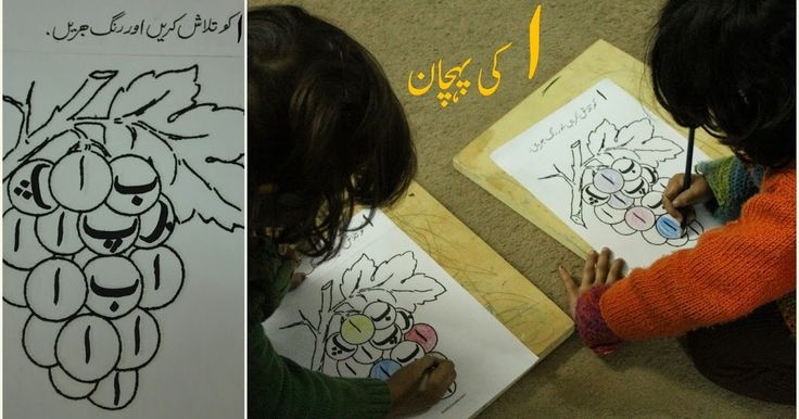 مشقی تختیاں                  بچوں کو اردو سکھانے کے لیے نِت نئی مشقی تختیاں بنائی جا سکتی ہیں۔ زیرِ نظر تین تختیاں ''ا، ب،پ''  کی...
