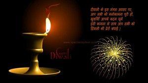 दीवाली के इस मंगल अवसर पर ,आप सभी... http://specialdayfest.com/happy-diwali-wishes-hindi/