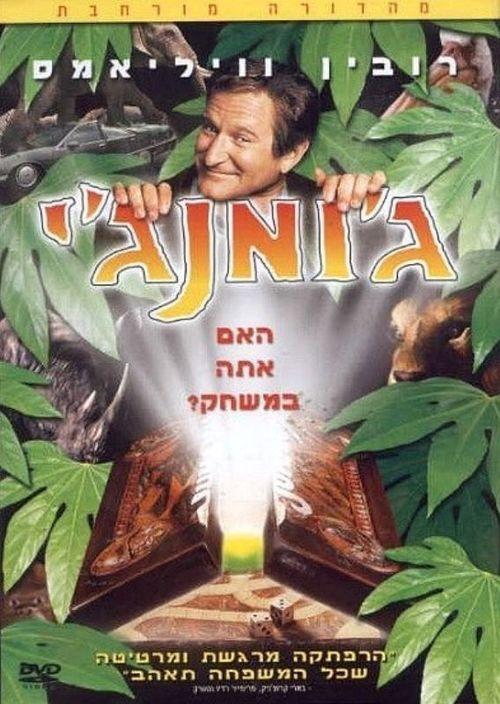 Watch->> Jumanji 1995 Full - Movie Online | Download Jumanji Full Movie free HD | stream Jumanji HD Online Movie Free | Download free English Jumanji 1995 Movie #movies #film #tvshow