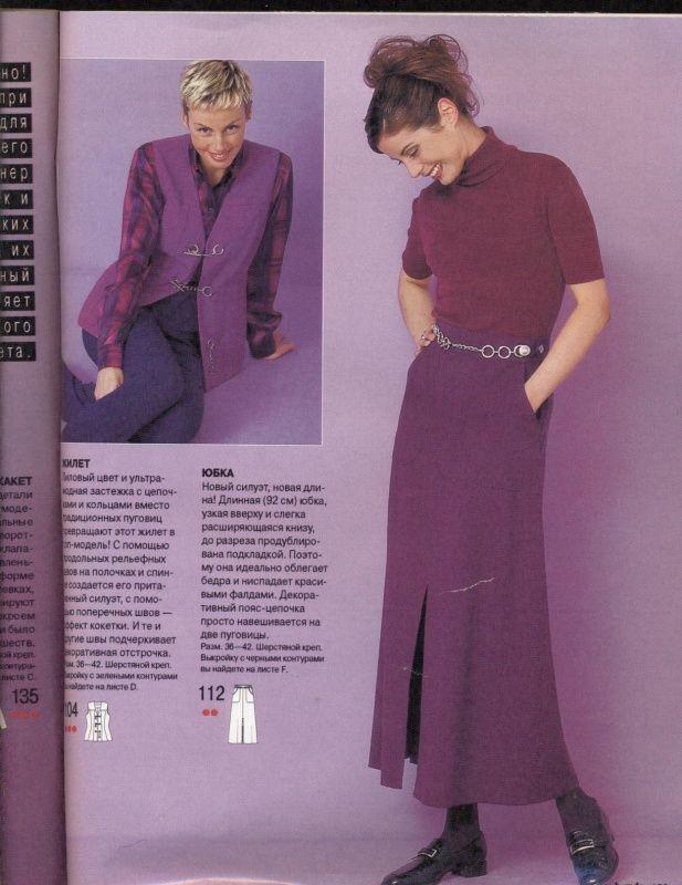 Юбка Burda moden №112 1997-9
