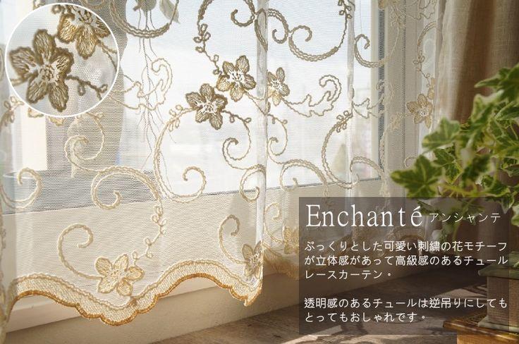 4800 トルコ刺繍レースカーテン  100サイズ既製カーテン通販専門店 びっくりカーテン