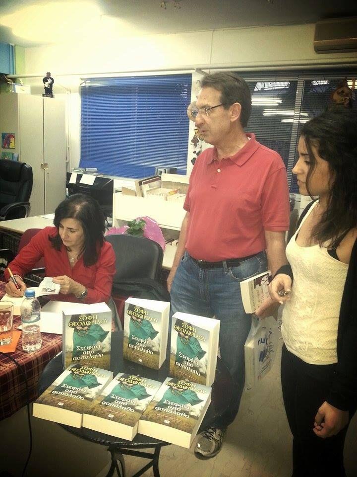 Η Σόφη Θεοδωρίδου υπογράφει βιβλία της στη Δημοτική Βιβλιοθήκη Θέρμης.#psichogiosbooks #theodoridou #stefaniapoaspalatho