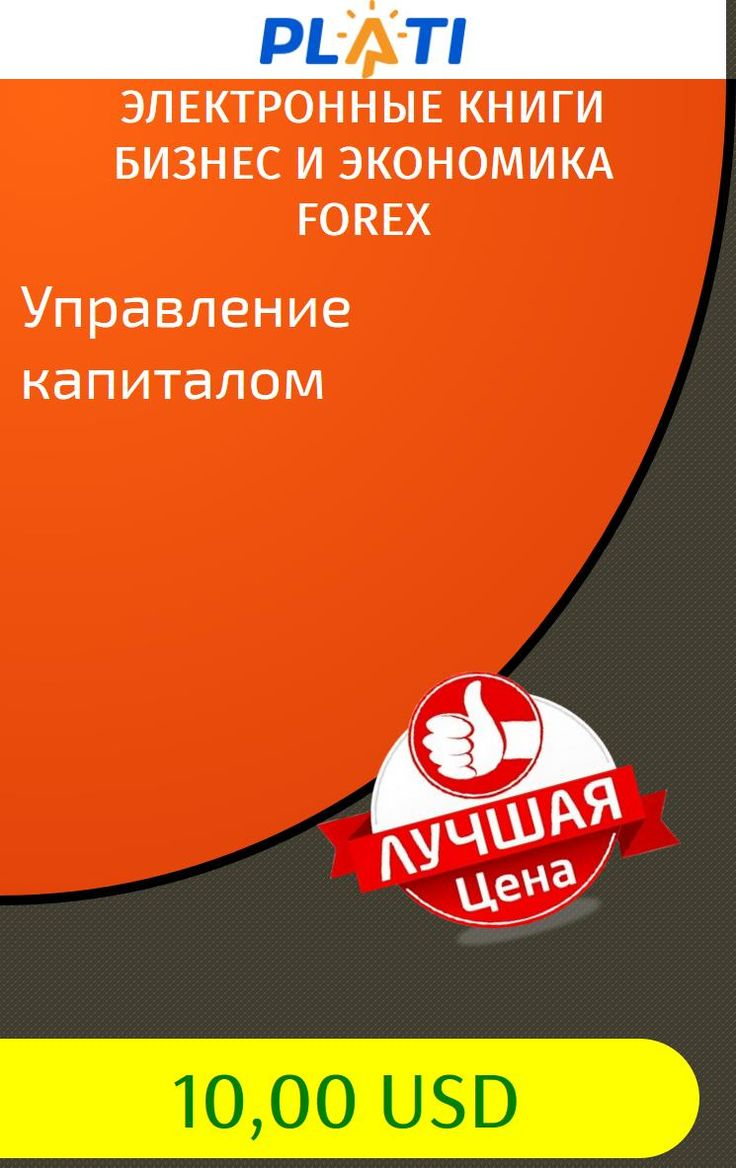 Управление капиталом Электронные книги Бизнес и экономика Forex