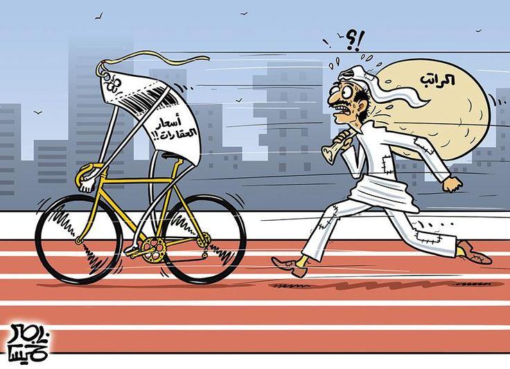 كاريكاتير - ناصر خميس (السعودية)  يوم الإثنين 16 مارس 2015  ComicArabia.com  #كاريكاتير: