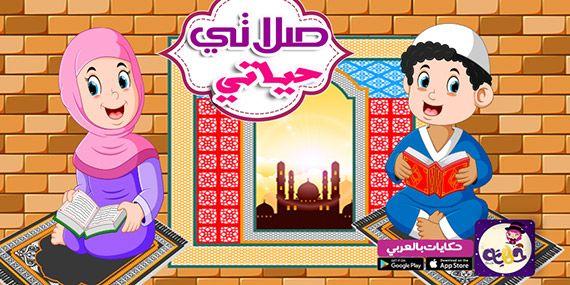 قصة عن الصلاة للاطفال صلاتي حياتي قصص اطفال عن اهمية الصلاة Hearts Paper Crafts Muslim Kids Kindergarten Learning