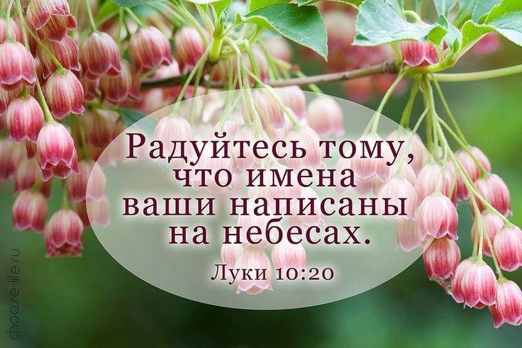Красивые картинки с высказываниями из библии