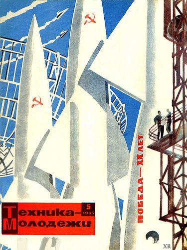 USSR ... towards the heavens! cold war, propaganda, USSR, Communism, history, space race