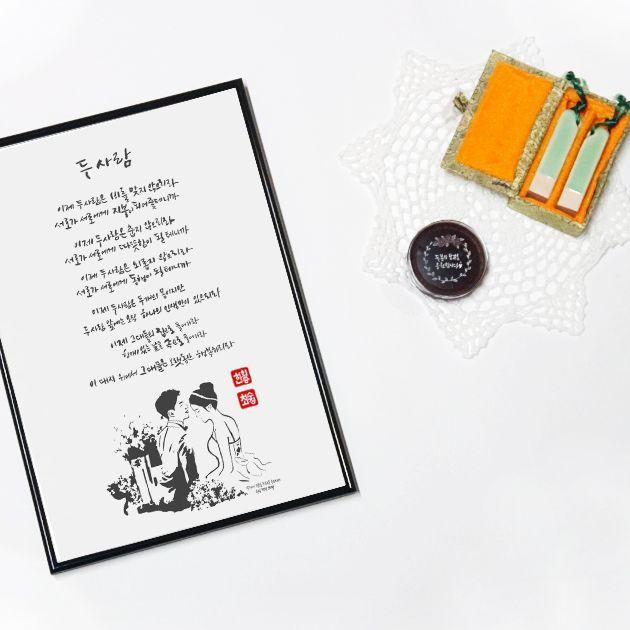 누구보다 발빠르게 센스있는 선물을 커플도장과 캘리그라피웨딩액자 최고의 구성으로 결혼선물 하세요