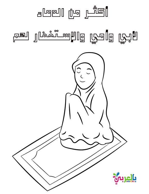 كلمة عن بر الوالدين للاطفال آداب التعامل مع الوالدين بالعربي نتعلم Mothers Day Cards Free Printable Cards Arabic Kids