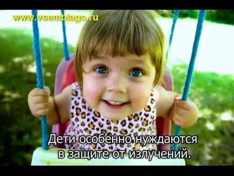 Защита от электромагнитного излучения детей, взрослых биофильтром Агеон....
