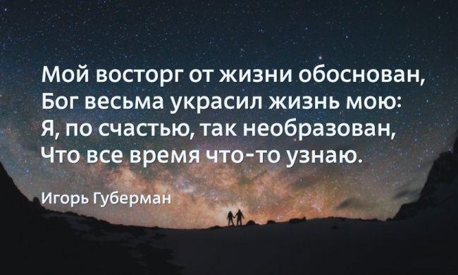 «Гарики» Игоря Губермана - Ярмарка Мастеров - ручная работа, handmade